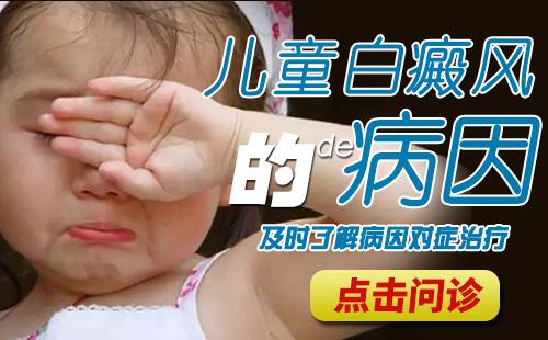 注意!儿童白癜风治疗要注意什么?