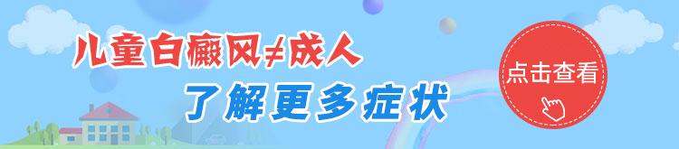 九江哪些因素使儿童得白癜风?