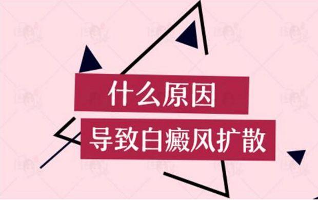 湘潭白癜风医院在哪儿什么原因导致白癜风扩散