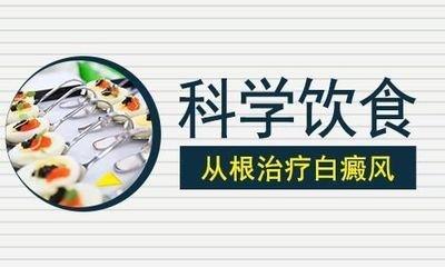 白癜风恢复关键是饮食健康