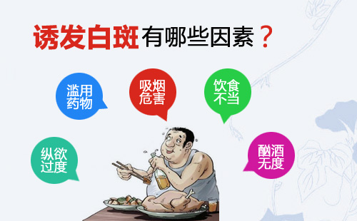 九江青少年白癜风是什么