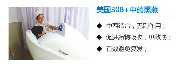 南昌白癜风照308一般多久能好?