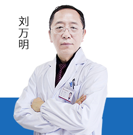 刘万明-主治医师