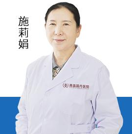 施莉娟—副主任医师