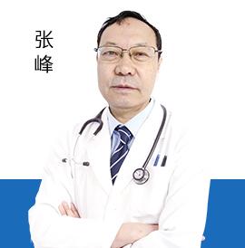 张峰-主治医师