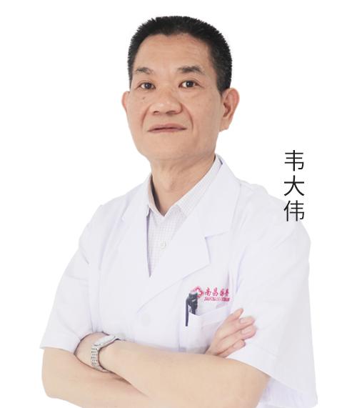 南昌国丹白癜风医生韦大伟