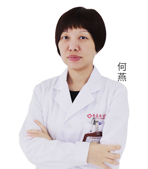 白癜风专家何燕