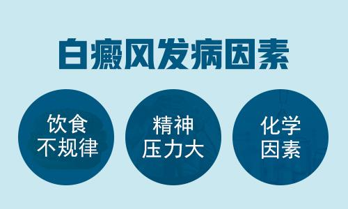 南昌治疗白癜风白癜风发病的常见原因有哪些呢