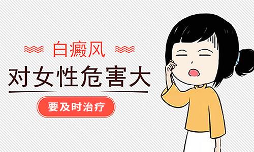 南昌女性为什么会得白癜风呢?