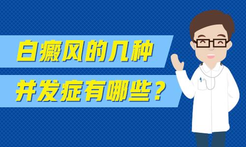 鹰潭哪家治白癜风好 白癜风会带来哪些并发疾病?