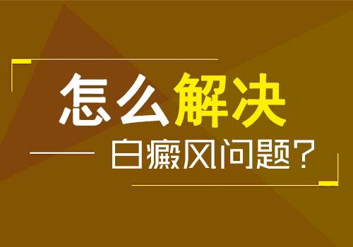 鹰潭白癜风专业治疗医院 如何缓解白癜风病情?
