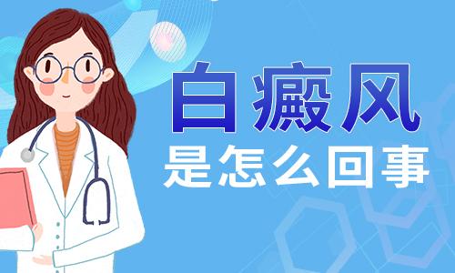 南昌白癜风治疗中心,白癜风有什么症状吗