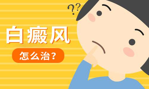 景德镇脸部白癜风该如何治疗呢?