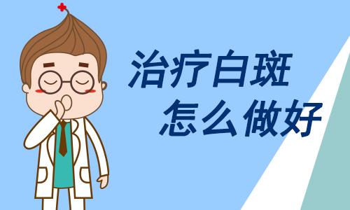 白癜风治疗是需要注意什么呢?