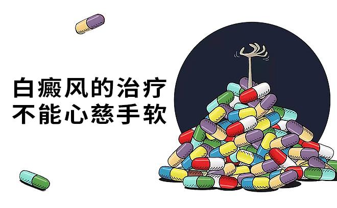 白癜风不对症治疗结果 南昌白癜风激光