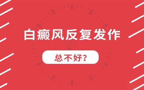 萍乡白癜风复发的原因有哪些呢