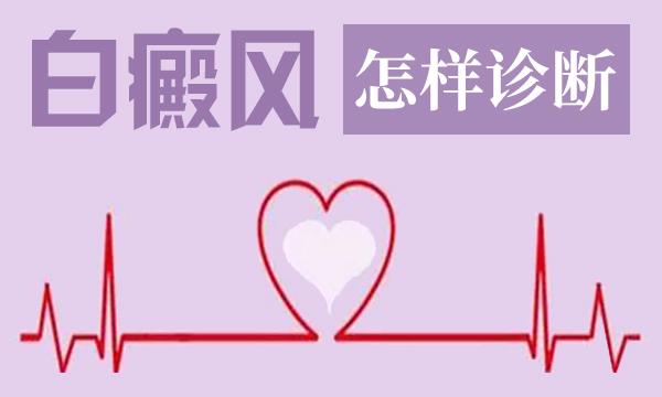 萍乡看白癜风医院排名 怎样对症治疗白癜风?