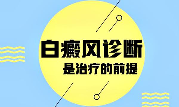 萍乡白癜风哪家更专业?确诊白癜