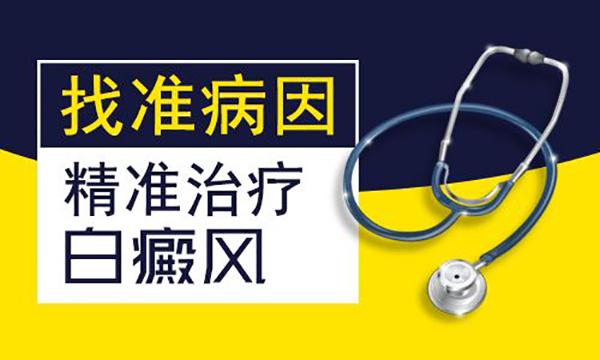南昌白癜风医院怎么样背部的白癜风该怎么办