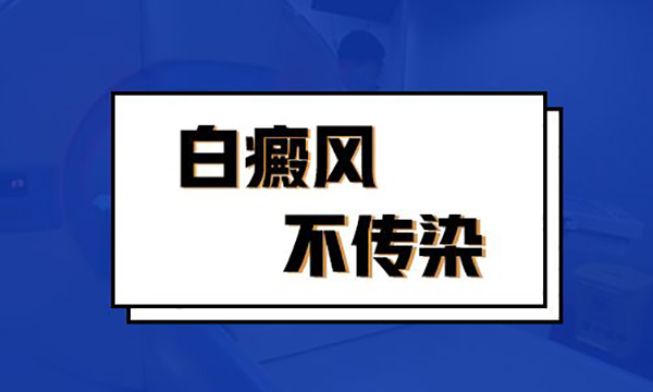 苏州白癜风有传染性吗?