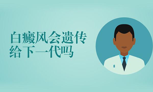 鹰潭看白癜风的好医院 白癜风遗传性要注意预防?