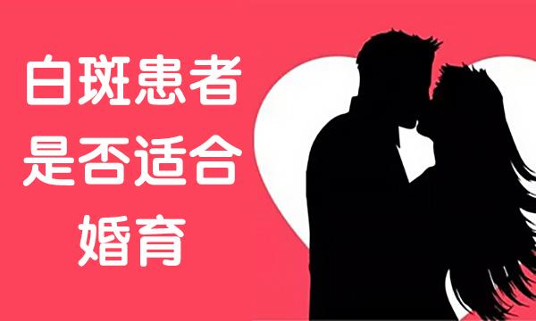 萍乡治疗白癜风医院那家好 白癜风都让女性受到了什么伤害?