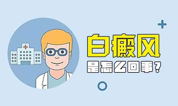 宜春治疗白癜风医院中老年人患