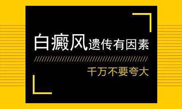 萍乡青少年白癜风的危害包括哪些