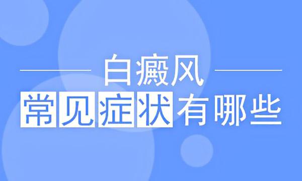 萍乡不同时期白癜风的症状表现是