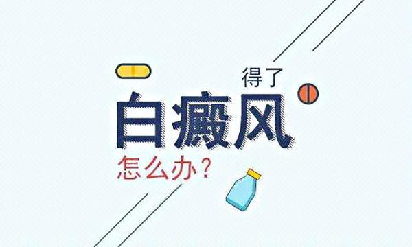 萍乡白癜风医院在哪儿 白癜风需要诊疗多久能恢复?