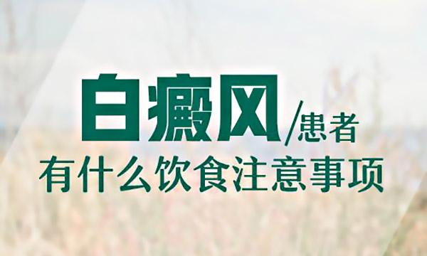 白癜风病人吃外卖要谨慎 萍乡哪个医院治疗白癜风