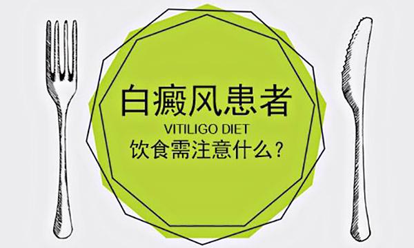 白癜风夏季饮食