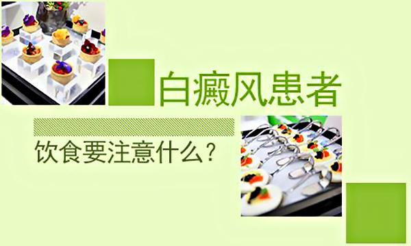 南昌白癜风治疗医院,白癜风患者在饮食上有什么需要注意的吗