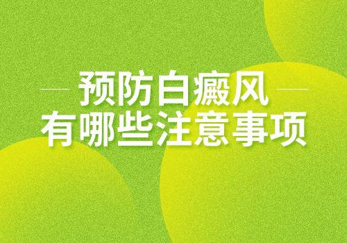 南昌中医白癜风医院如何预防白癜风复发