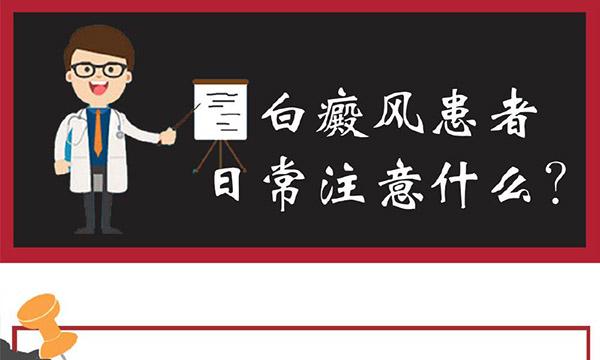 南昌白癜风患者如何做好疾病的护理工作