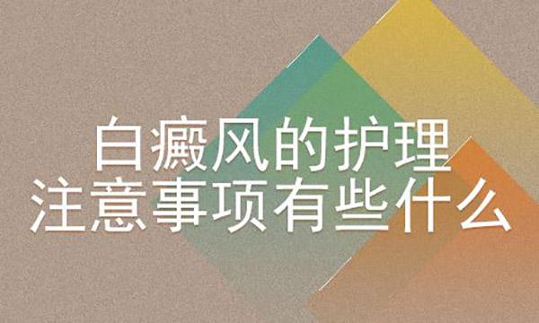 九江白癜风患者该注意哪