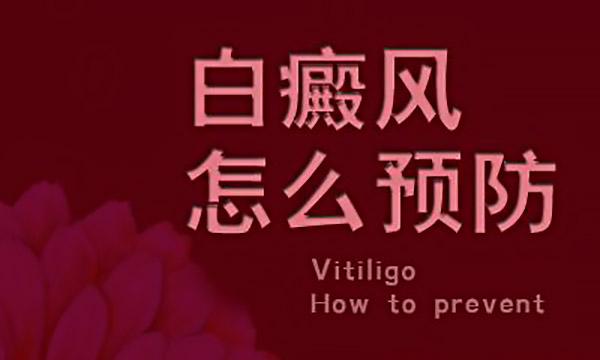 男性白癜风的预防方法是什么?萍乡最好白癜风医院
