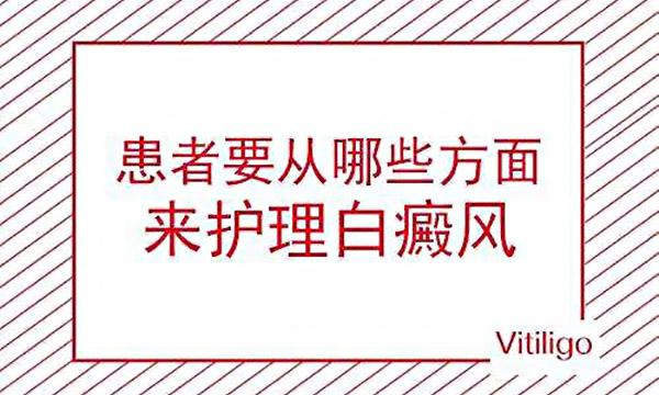 九江白癜风孕妇的日常护理