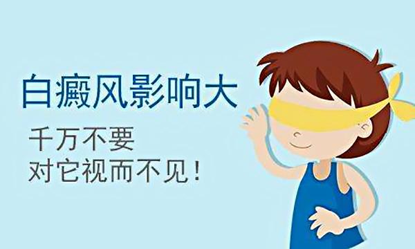 抚州影响儿童白癜风患者骨骼发