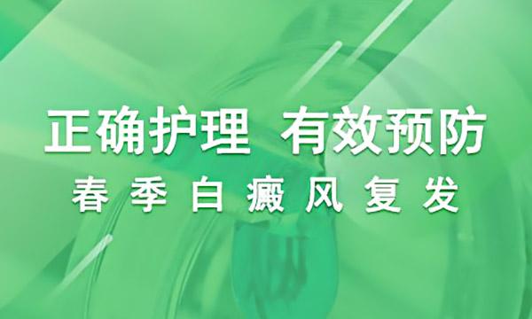 大面积白癜风治疗方式如何选择 南昌那个白癜风治疗医院最好