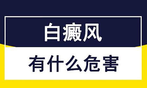 鹰潭专业治疗白癜风医院 晚期白癜风有哪些危害?