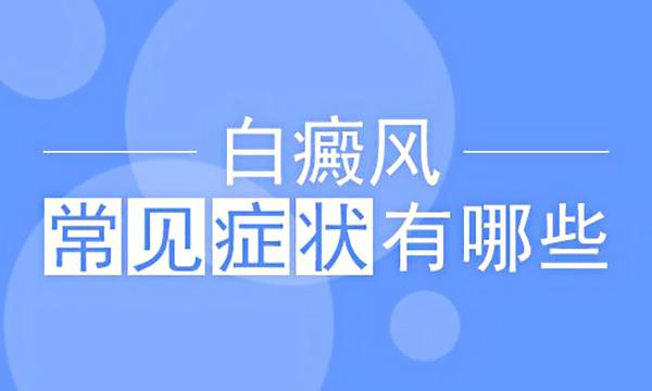 萍乡白癜风哪家好?白癜风的不同时期的症状