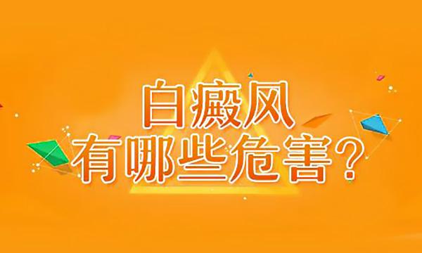 白癜风患者诊疗误区 萍乡哪个白癜风专科医院好