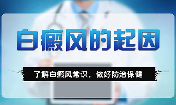 上饶白癜风医院哪个好 白癜风的病发和什么有关?