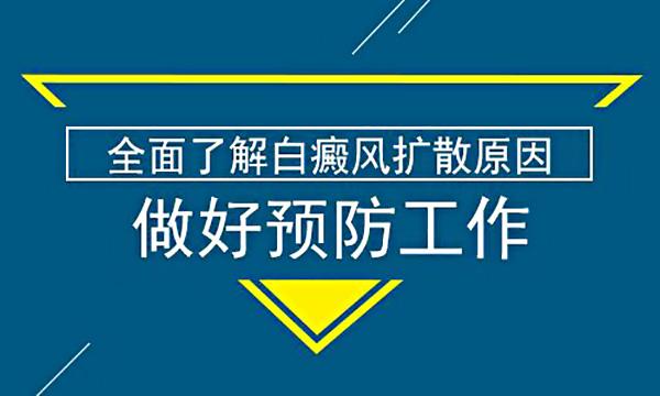 白癜风预防