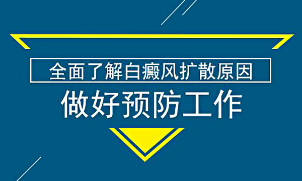 鹰潭看白癜风如何预防白癜风扩散呢?