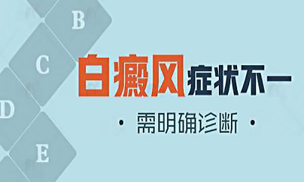 南昌白癜风医院排名,白癜风不同