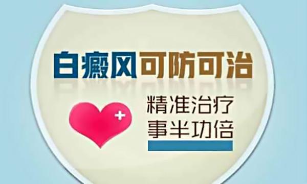 复发的白癜风怎么治疗可以 江西南昌白癜风专科医院