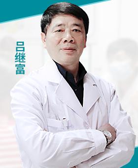 吕继富 医生
