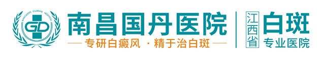萍乡白癜风医院